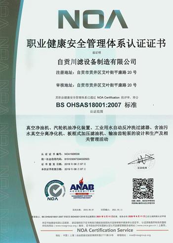 職業健康安全管理體系認證證書(2018)中文