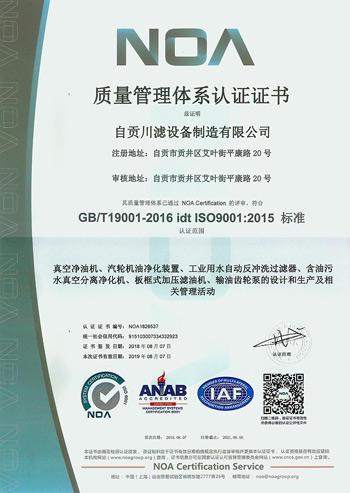 質量體系認證證書(2018)中文