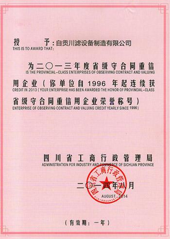 四川省守合同重信用企業(2014)