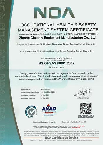 職業健康安全管理體系認證證書(2018)英文