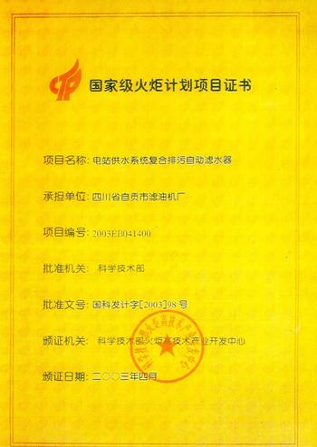 國家級火炬計劃項目證書