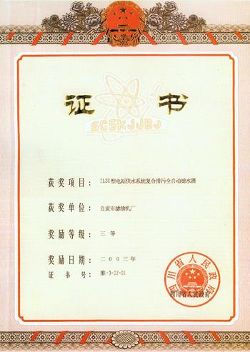 四川省科技三等獎
