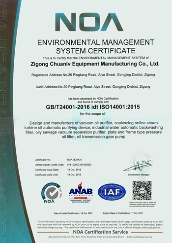 環境體系認證書(2018)英文