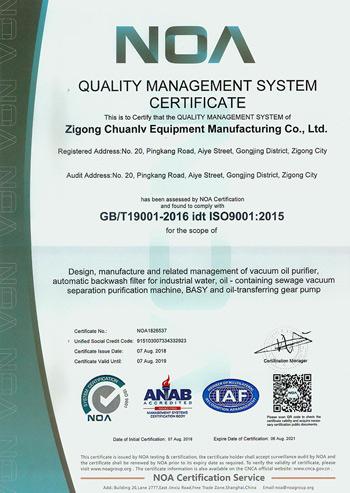 质量体系认证证书(2018)英文