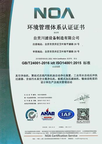 環境體系認證書(2018)中文